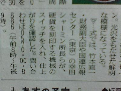 幸田 シャーミン ものまね