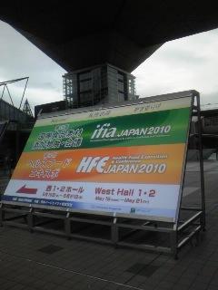 No.391 ifia/HFC JAPAN 2010