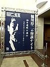 20120822inagawa01